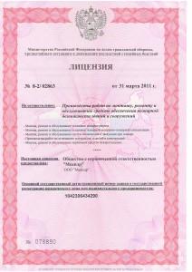 Лицензия-МЧС-Меандр