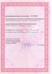 Лицензия-МЧС-1Меандр